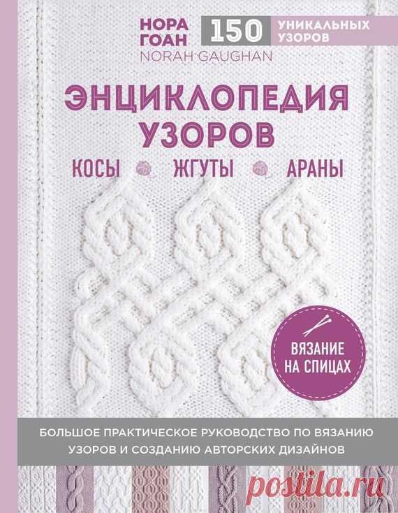 книга энциклопедия узоров косы жгуты араны вязание на спицах