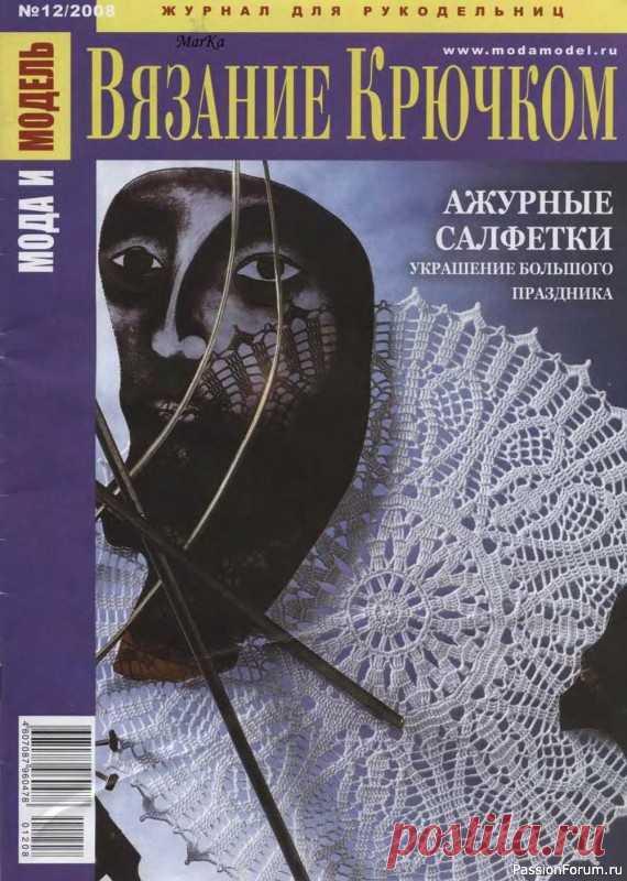 Мода и модель - вязание крючком. Салфетки ажурные и филейка | Вязаные крючком аксессуары