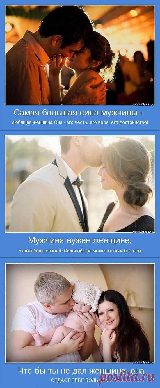 """""""Мужчина нужен женщине, чтобы быть слабой. Сильной она может быть и без него."""" Мотиваторы для мужчин."""