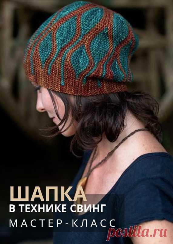 ШАПОЧКА СПИЦАМИ В ТЕХНИКЕ «СВИНГ» (Вязание спицами) – Журнал Вдохновение Рукодельницы