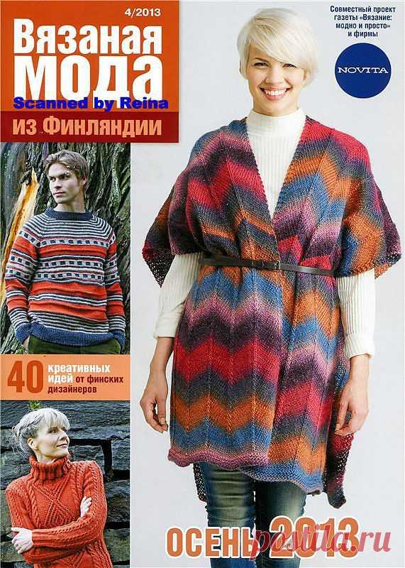Вязаная мода из Финляндии № 4 Осень 2013 (вязание спицами).