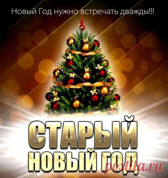 OLD NEW YEAR... CONGRATULATIONS! \ud83d\udc8b