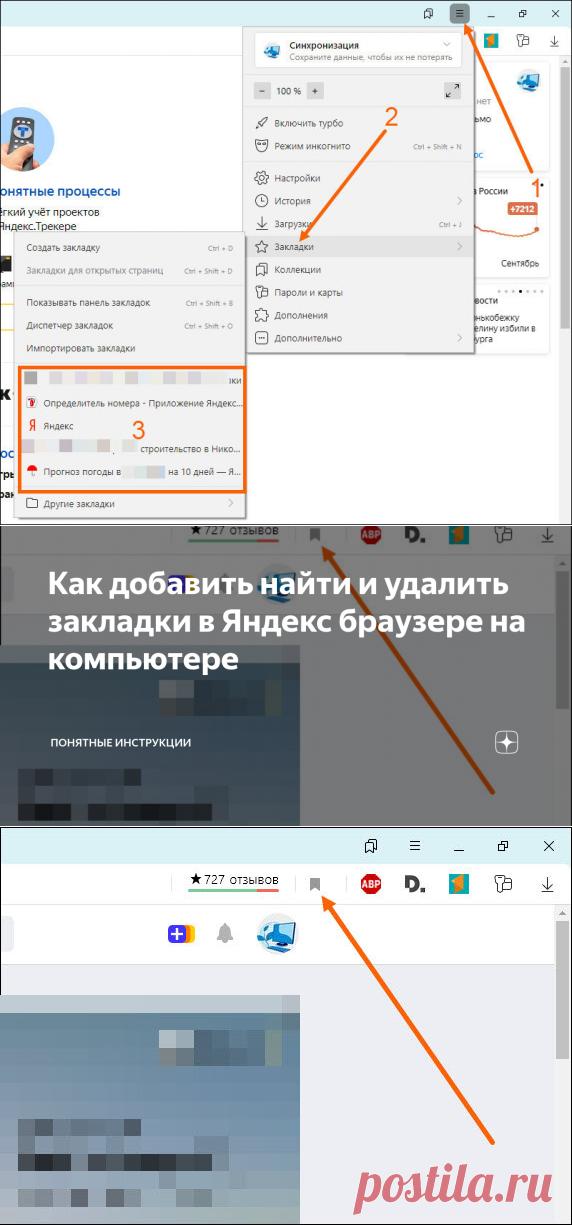 Как добавить найти и удалить закладки в Яндекс браузере на компьютере | Понятные инструкции | Яндекс Дзен