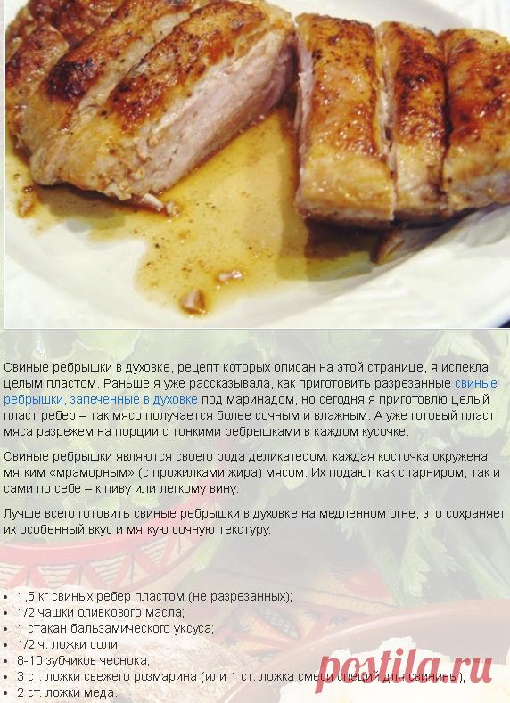 Ребрышки свиные в духовке рецепт с пошагово