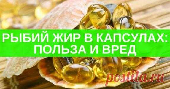 Рыбий жир в капсулах: какие есть польза и вред от приема в такой форме?