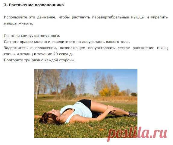 Простые упражнения избавят от боль в пояснице за 5-7 минут | OK.RU