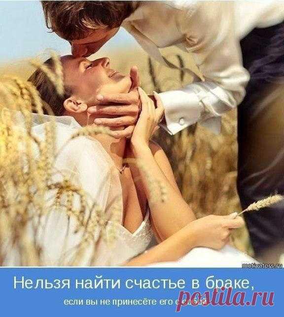 Нельзя найти счастья в браке, если вы не принесете его с собой. Адриан Декурсель