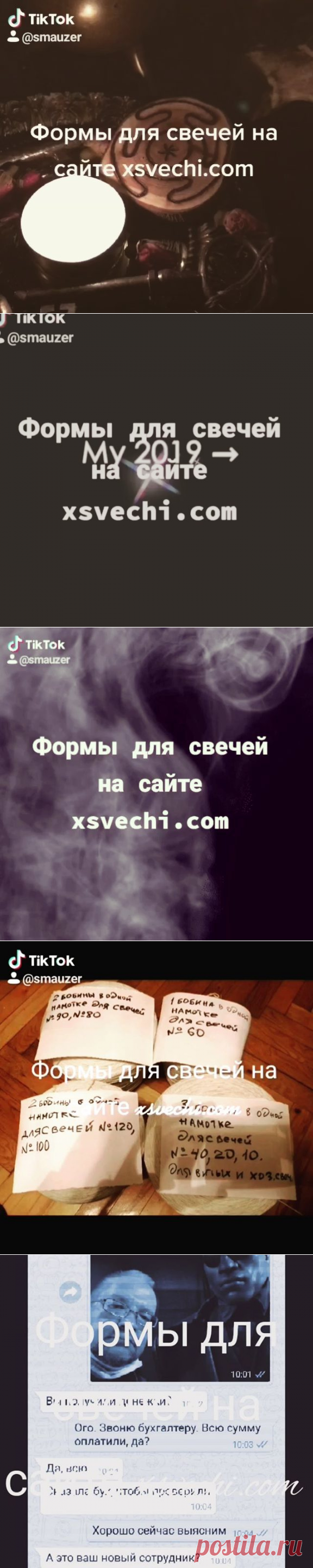 🤜Магазин свечных форм🤛 (@ubersvechi) • Фото и видео в Instagram