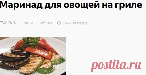 Маринад для овощей на гриле | Готовим ДОМА | Яндекс Дзен