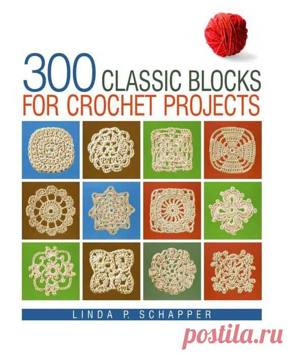 300 Classic Blocks for Crochet Projects (мотивы крючком).