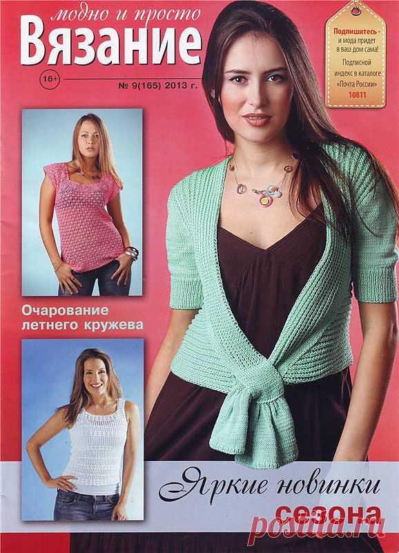 Вязание модно и просто №9/2013