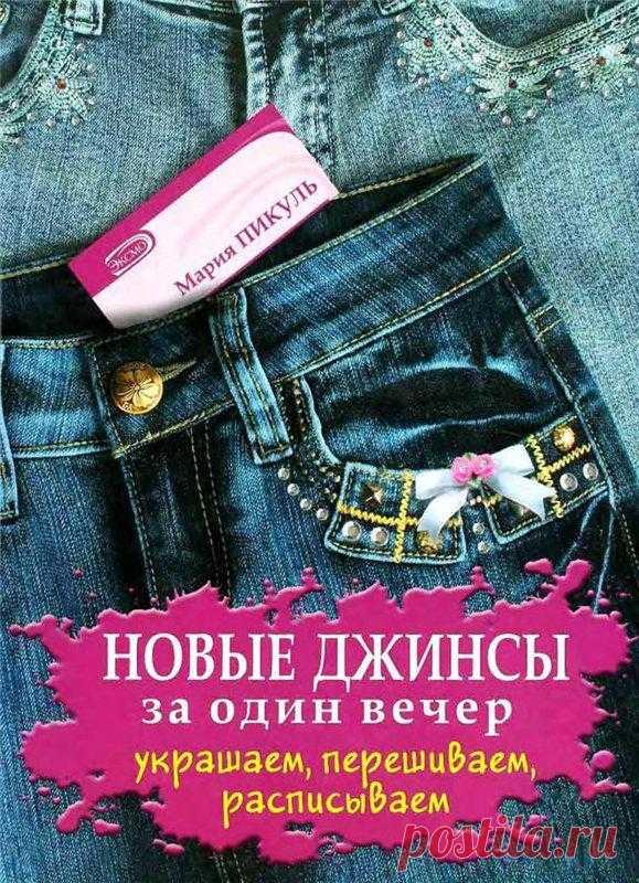 Украшаем джинсы: Идеи из книги Марии Пикуль