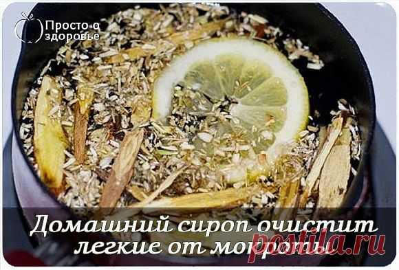 Домашний сироп от кашля, который позволит избавиться от мокроты в легких