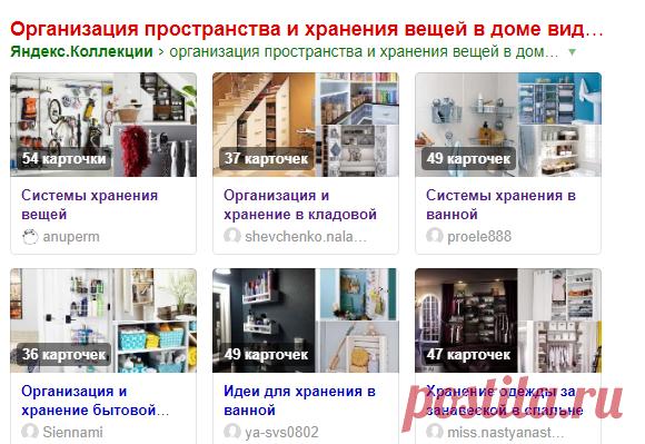 организация пространства и хранения вещей в доме видео — Яндекс: нашлось 217млнрезультатов