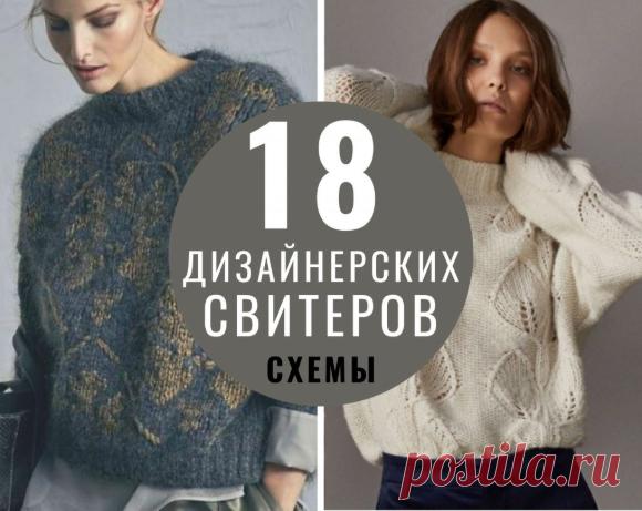 18 дизайнерских свитеров спицами с описанием вязания и подробными схемами