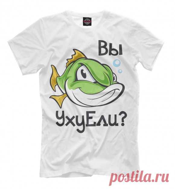 """Мужская футболка рыболовной тематики. """"Вы Уху Ели?"""""""