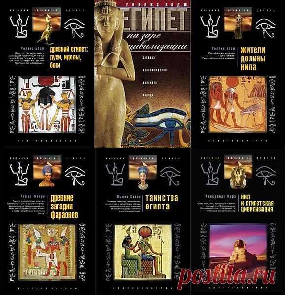 Загадки древнего Египта в 21 книге (2007-2011) PDF, FB2 Серия
