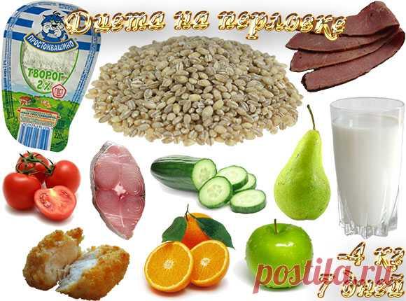 перловая диета для похудения на 10