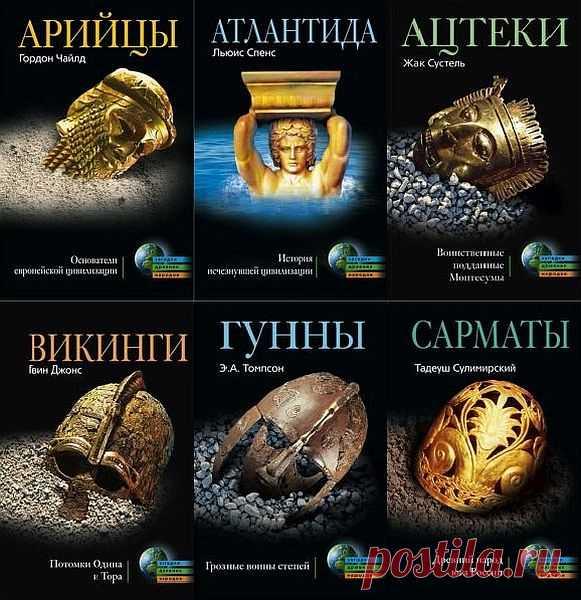 Загадки древних народов и цивилизаций в 49 книгах (2002-2010) FB2 Издательство