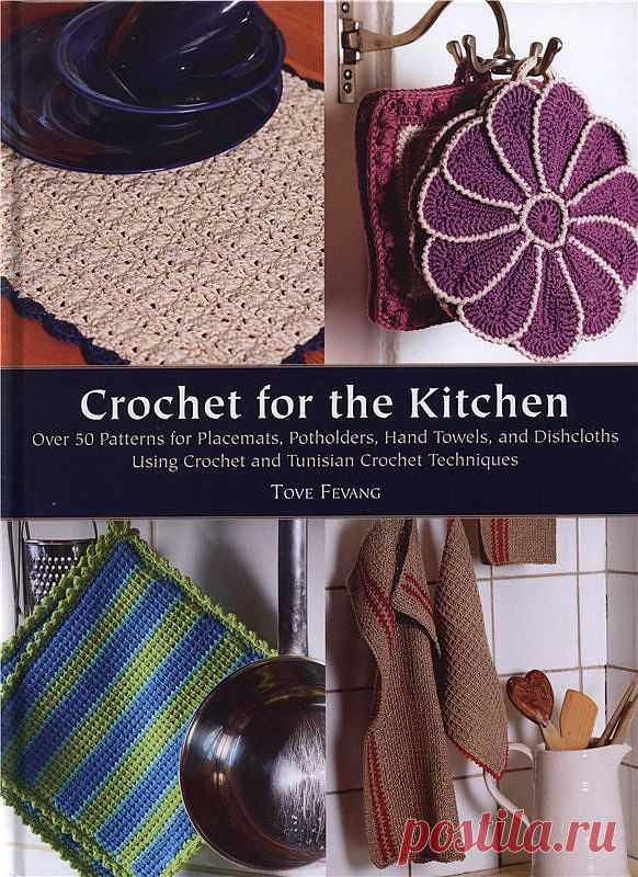 Crochet for the Kitchen 2013 (вязание крючком).