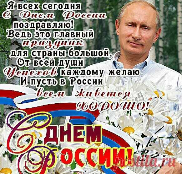прикольные поздравления с днем россии фото нежные