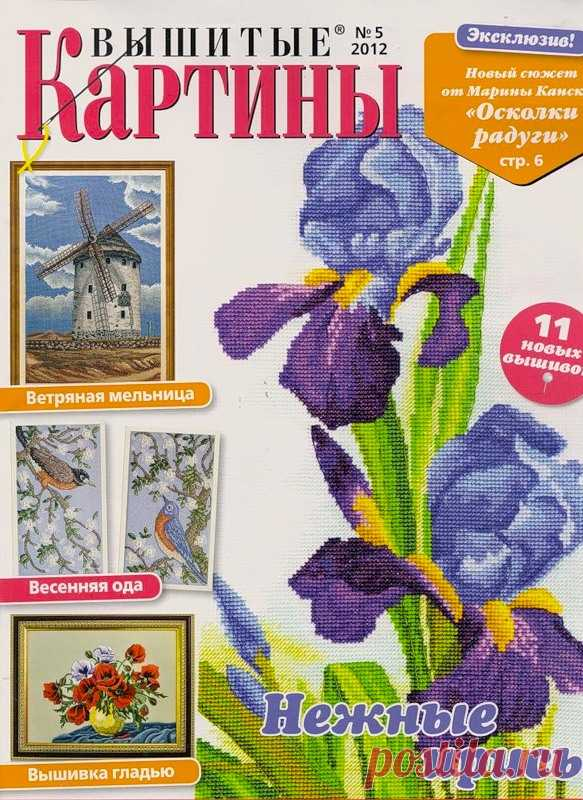 The embroidered No. 5 pictures 2012 - the Embroidery (miscellaneous) - Magazines on needlework - the Country of needlework