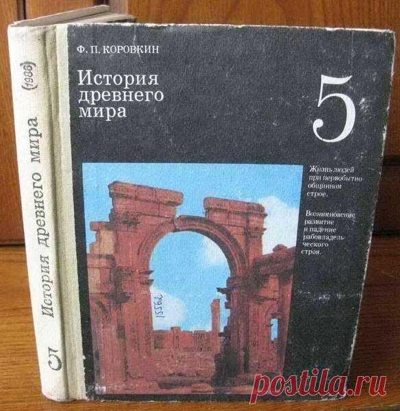 А вы помните этот учебник?