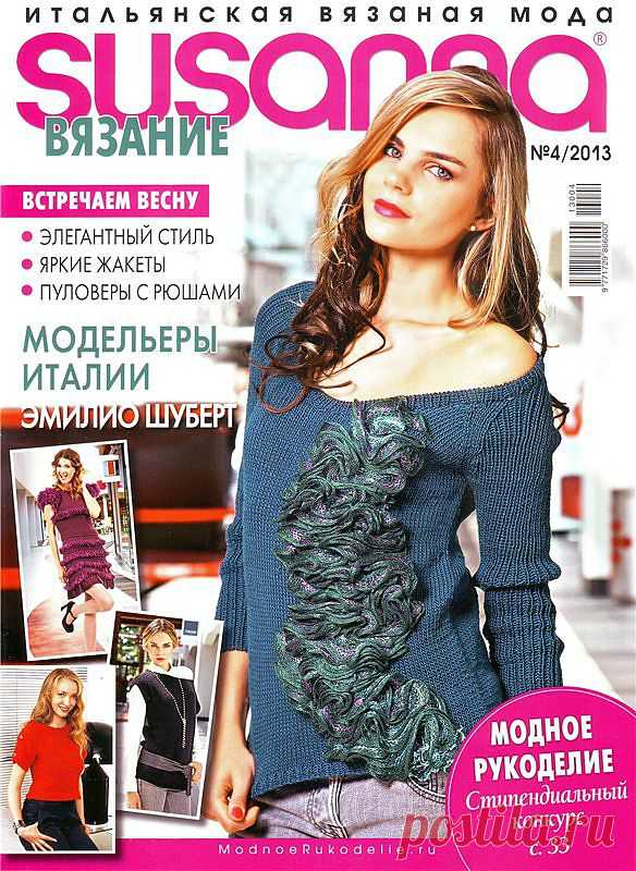 Susanna вязание № 4/2013г.