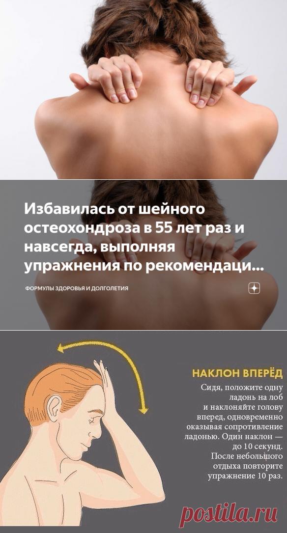 Избавилась от шейного остеохондроза в 55 лет раз и навсегда, выполняя упражнения по рекомендации своего остеопата | Формулы Здоровья и Долголетия | Яндекс Дзен