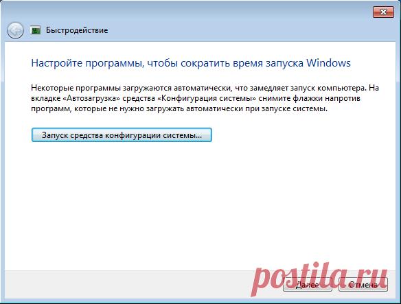 Как повысить производительность системы встроенными средствами Windows