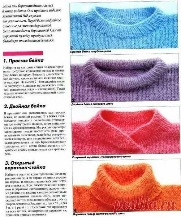 Варианты оформления горловины спицами