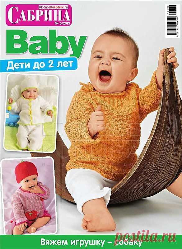 Сабрина Baby № 6/2013 (вязание спицами).