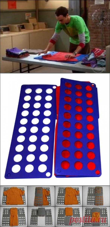 Складыватель одежды. Как у Шелдона - 1100 руб