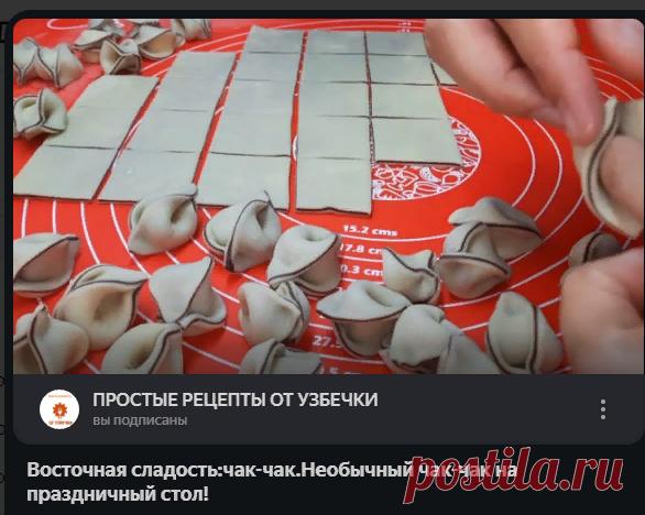 ПРОСТЫЕ РЕЦЕПТЫ ОТ УЗБЕЧКИ | Яндекс Дзен