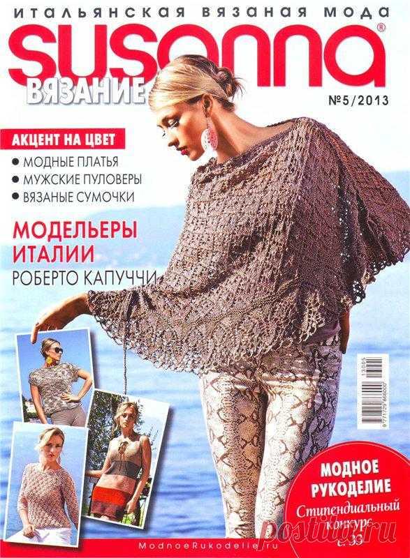 Susanna № 5/2013