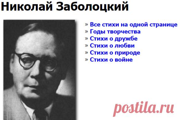 Все стихи Николая Заболоцкого на одной странице