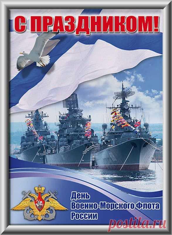 Открытка - Корабли на воде. С Днём Военно-Морского Флота России