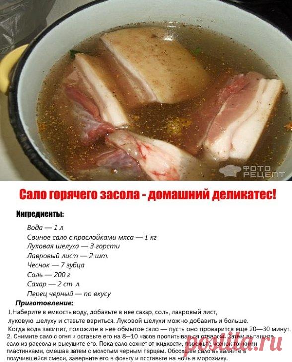 Как засолить сало в домашних условиях рецепт с пошаговым фото