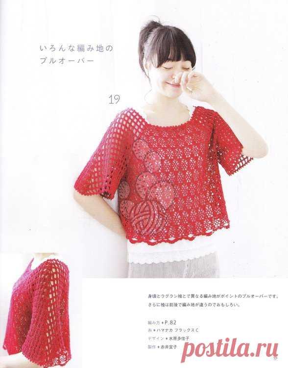 Ladies Yunsu Linen Cotton Red Crochet ...- Мобильный портал Knitting Life