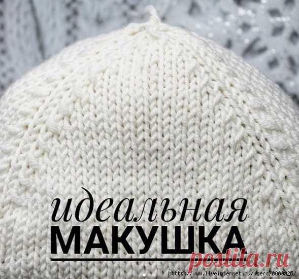 Идеальная макушка (один из вариантов убавления петель макушки шапки)