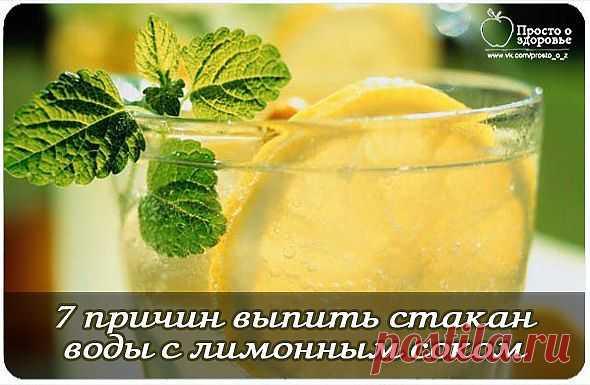 7 причин выпить стакан воды с лимонным соком..