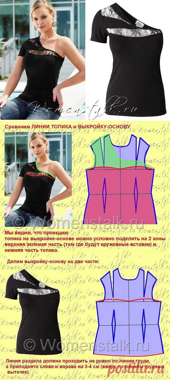 Асимметричный топ (Diy, выкройка) / Простые выкройки / Модный сайт о стильной переделке одежды и интерьера