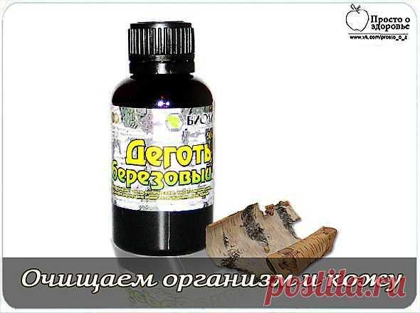 Очищаем организм и кожу.