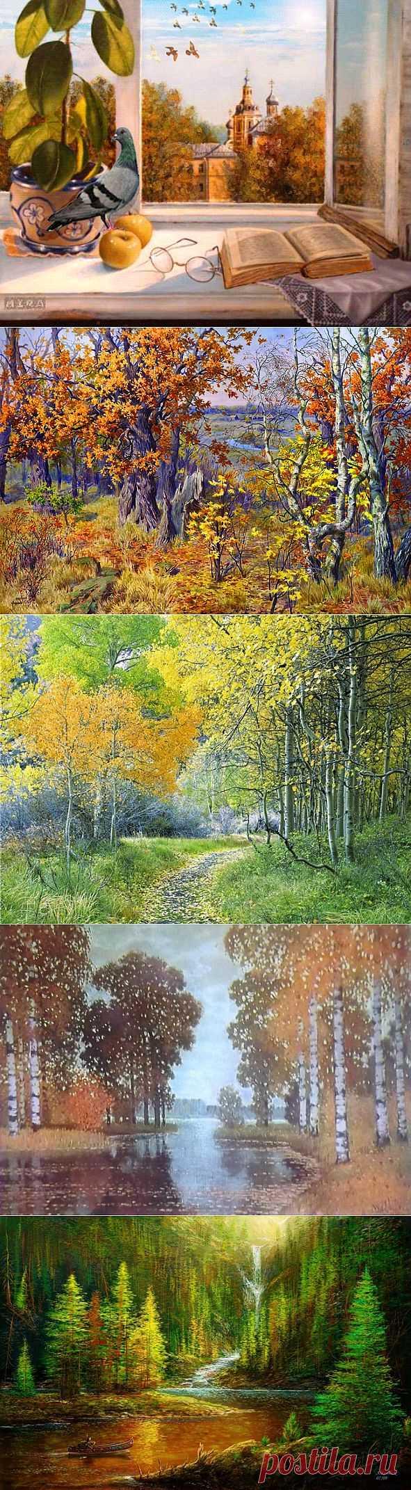 Осень в полотнах разных художников!.