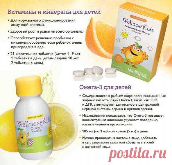 «Омега-3» для детей -Иммунная система. • Физическое состояние и здоровье. • Зрение. • Мозг и нервная система. С запахом лимона, не противная на вкус. Цена 690р.  «Мультивит. и минералы» для детей, из 13 витаминов и 8 минералов. Повышает иммунитет, улучшает зрение .Полезен для костной системы и зубов;Укрепляет мышцы и обеспечивает источник энергии;Поддерживает работу мозга и нервной системы.Не содержит искусственных ароматизаторов, консервантов и  красителей. Цена 1090 р.