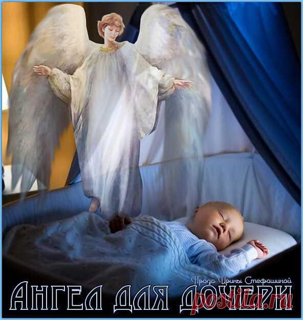 Ангел-хранитель для дочери.   Ирина Стефашина   Яндекс Дзен