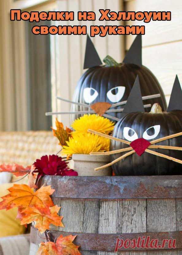 Поделки на Хэллоуин своими руками – веселые и пугающие фото