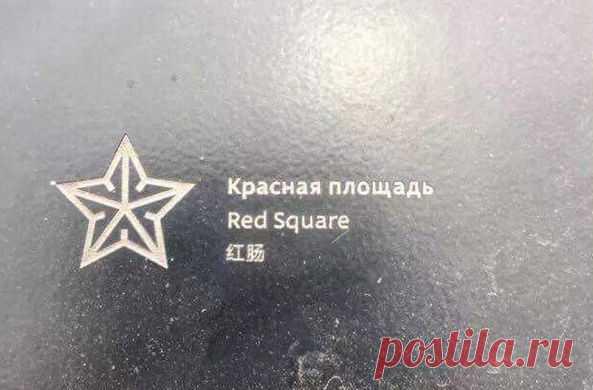 В парке «Зарядье» в Москве разместили надписи на китайском, которые уже стали хитом в соцсетях Поднебесной, — оказывается, там допущена смешная ошибка