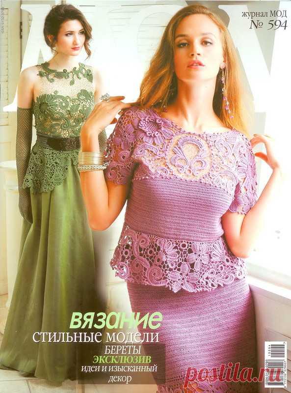 журнал мод вязание самое интересное в блогах вязание крючком