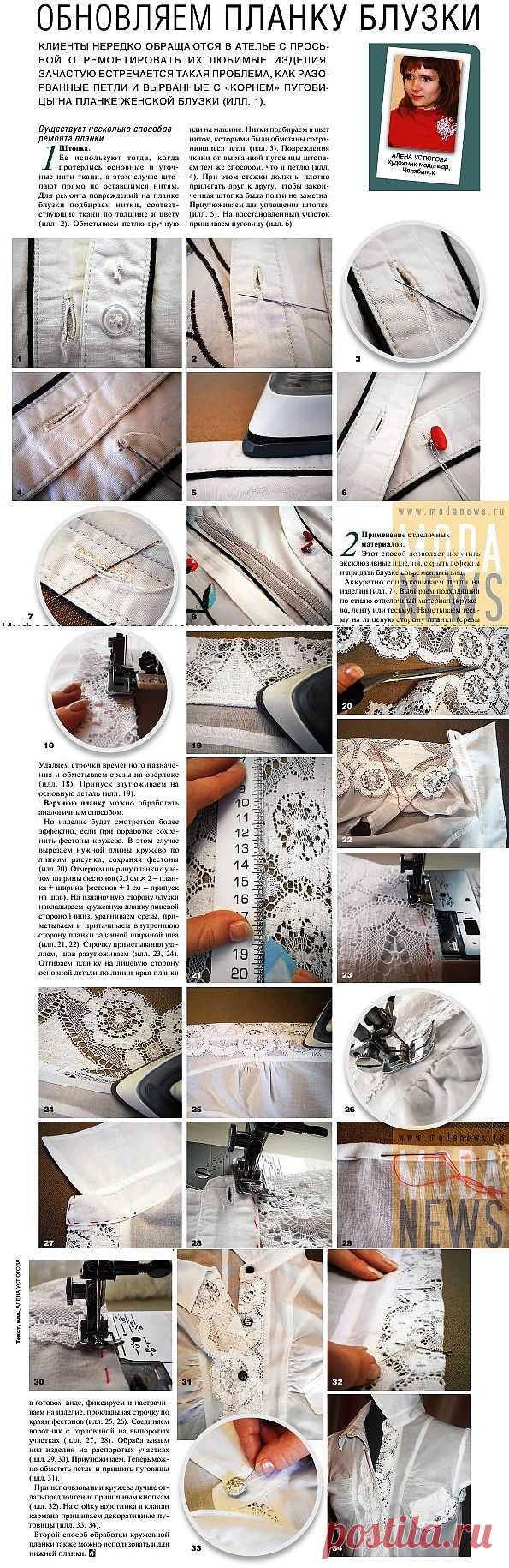 Декорируем планку рубашки (мастер-класс) / Блузки / Модный сайт о стильной переделке одежды и интерьера
